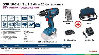 Снимка на Акумулаторен винтоверт Bosch GSR 18-2-LI, 3 x 1.5 Ah+ 25бита,чанта