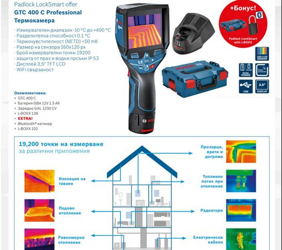 Снимка на НОВО!GTC 400C Термокамера; 12V /1,5 Ah батерия; GAL 1230 CV зарядно; L-Boxx+ EXTRA!Bluetooth® катинар